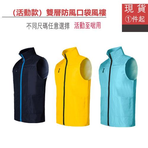 NWV03-(經濟款)雙層口袋防風背心-背心訂製,訂製外套,反光背心訂製,工程背心,團體背心制服