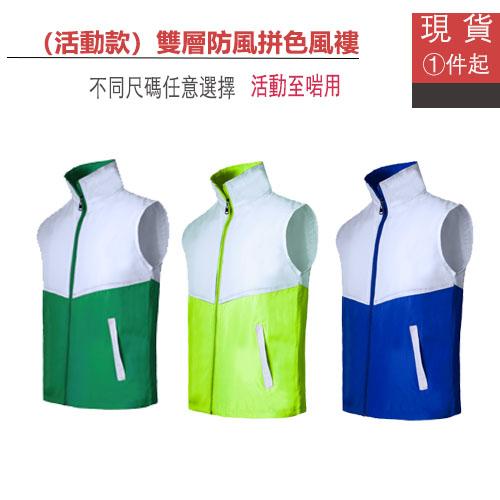 NWV03-雙層拼色背心風褸-背心風褸,背心訂製,訂背心,團體背心,公司制服