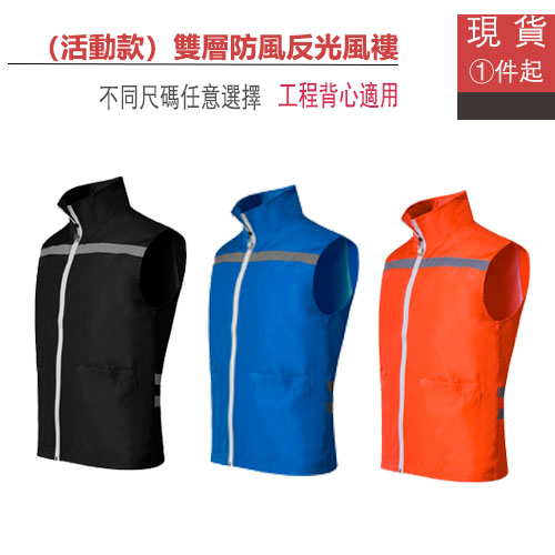 NWV05-雙層反光背心風褸-香港訂衫,活動背心,背心風褸,宣傳風褸背心,訂造義工背心,訂反光背心