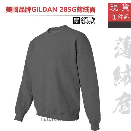 NH01-美國品牌Gildan 無帽衛衣 285G |衛衣訂製,訂衛衣,1件起印,多色選擇