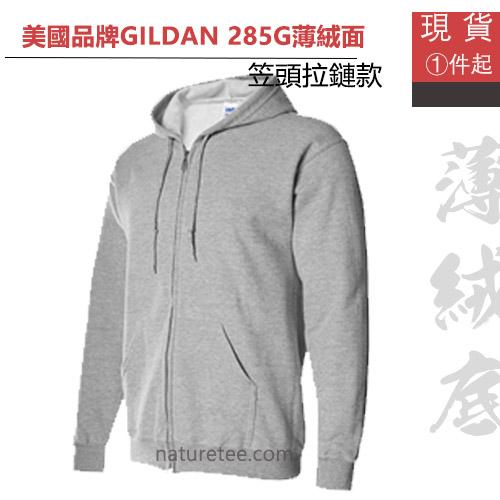 Gildan 拉鏈衛衣 薄絨 350g