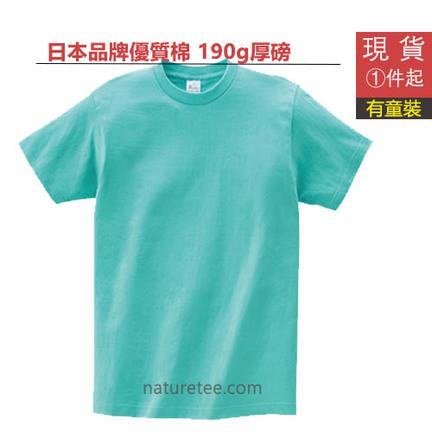 NT05-日本品牌 優質棉 190G|印tee, t shirt印刷, 印衫,班衫訂做