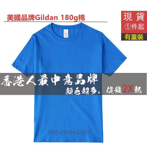 NT02-Gildan tee純棉180G常規厚|印衫,印製團體衫,訂班衫,班衫訂造