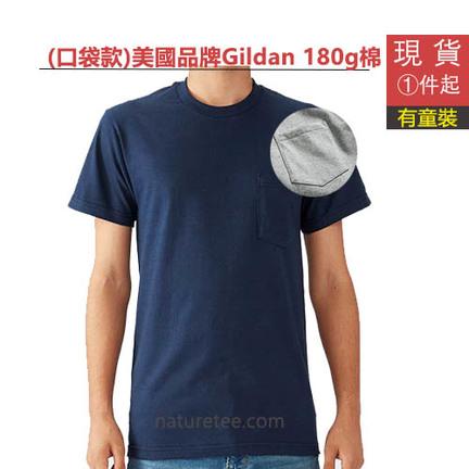 NT04-Gildan tee純棉180G口袋款|印tee,團體印tee,T恤印刷,soc  tee印製