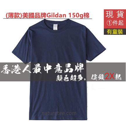 NT01-Gildan tee純棉150G偏薄款|印tee, t shirt印刷,印gildan tee,訂班衫