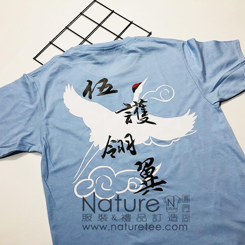 Naturetee服裝禮品訂造專門店,專業班衫公司,免費班衫設計,班衫訂造最平20幾起,貨期快,質素好。學生優惠。