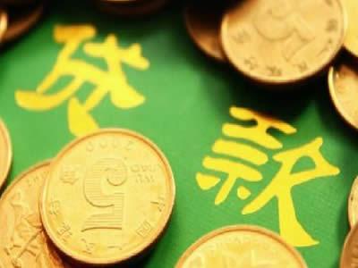天津个人贷款