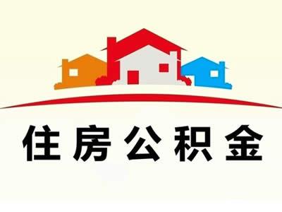 天津公积金信用贷款