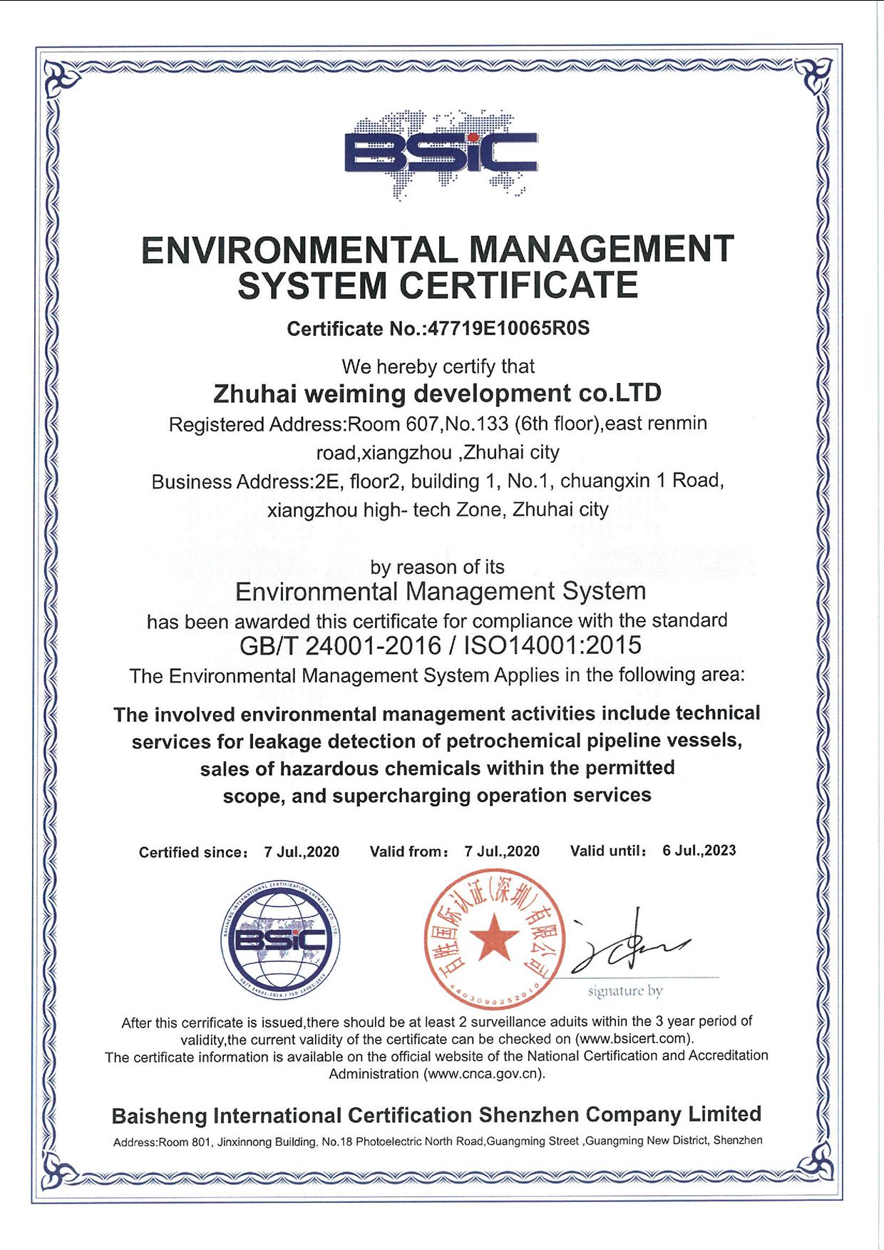环境管理体系认证证书-(英文)