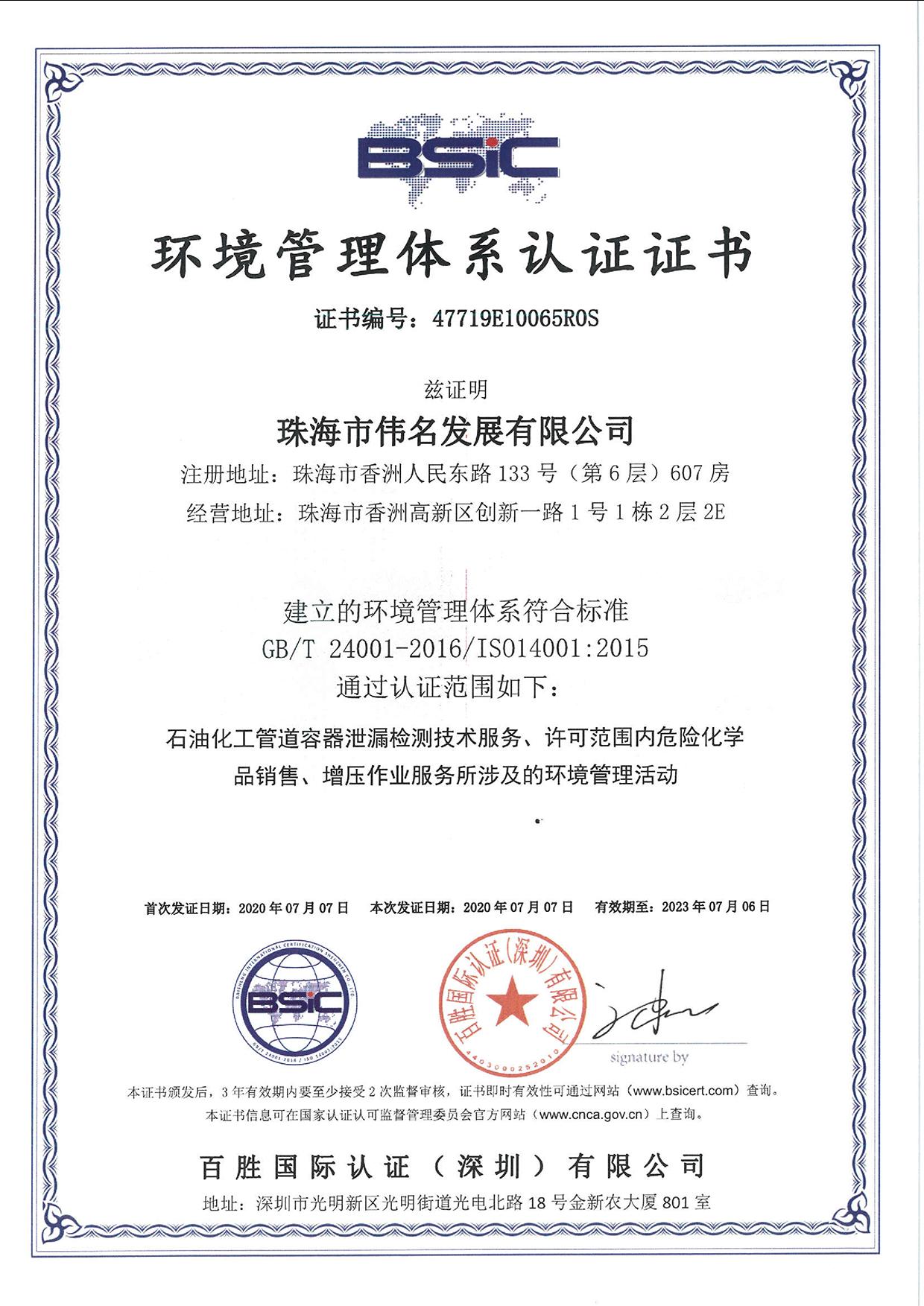 环境管理体系认证证书-(中文)