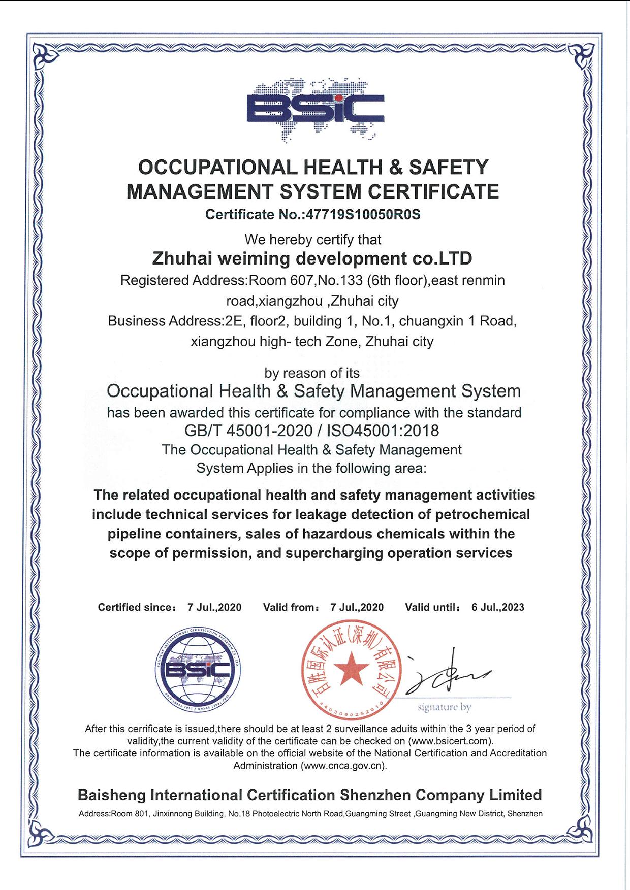 职业健康体系认证证书-(英文)