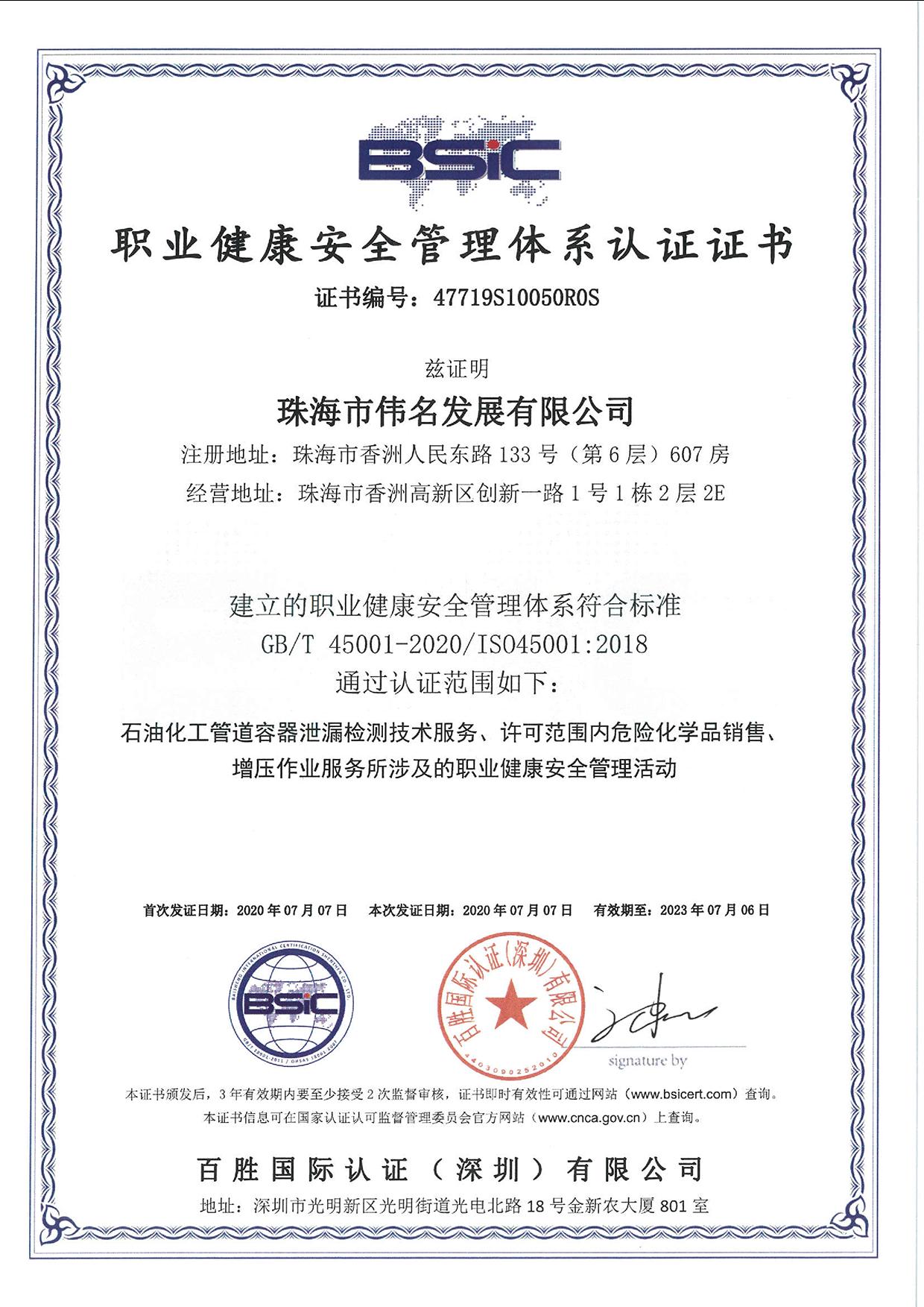 职业健康体系认证证书-(中文)