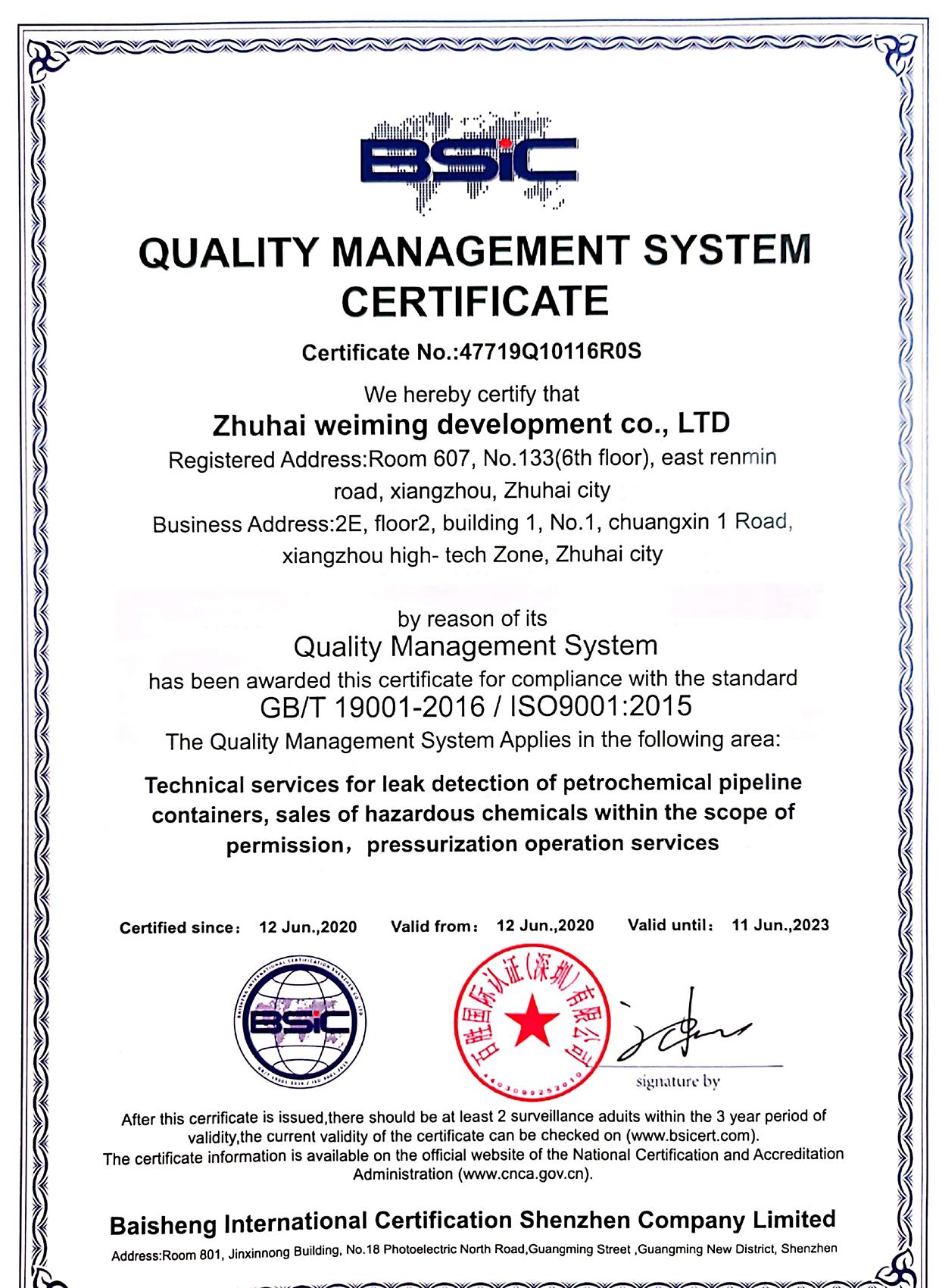 质量体系认证证书-(英文)