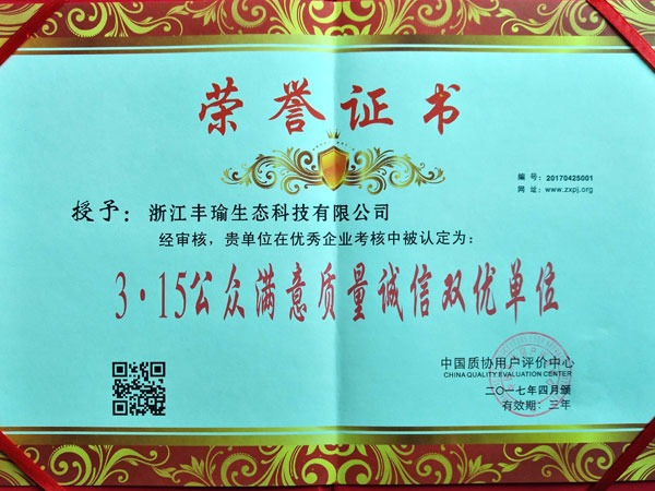 企业荣誉4