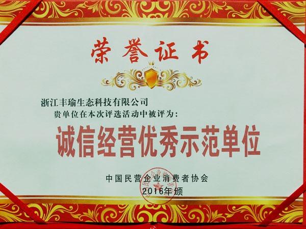 企业荣誉5