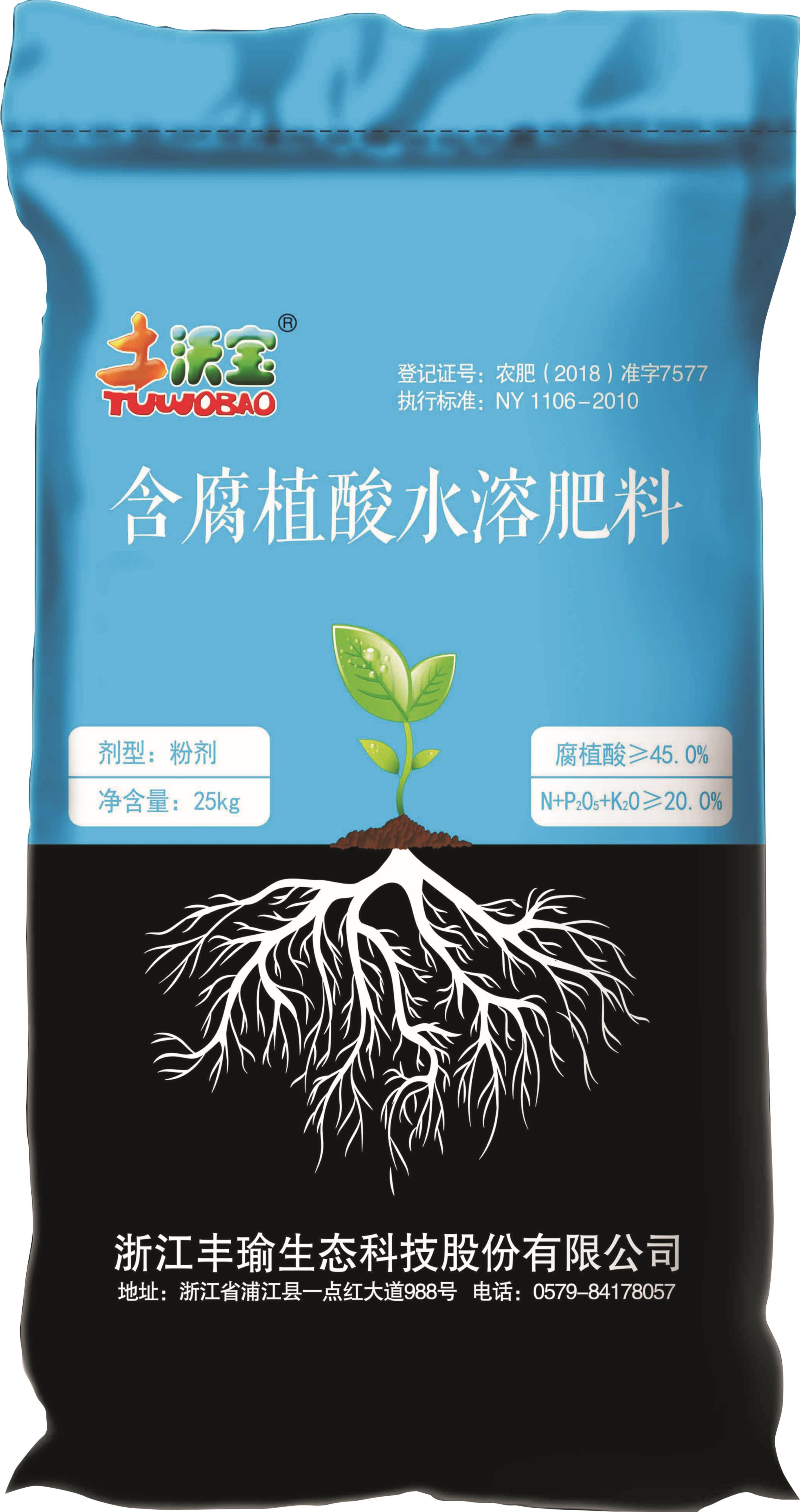 含腐植酸水溶肥料