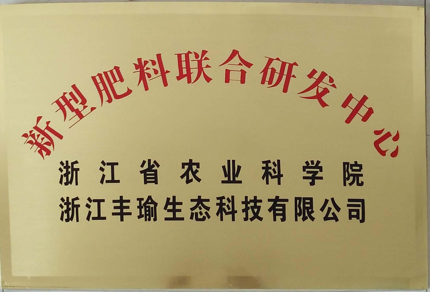 新型肥料研发中心