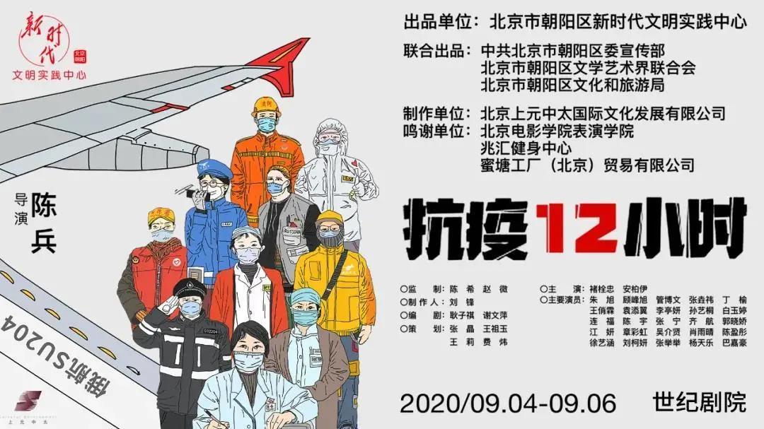 回顧|北京首部抗疫話劇《抗疫12小時》