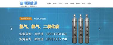 石家庄启明化工产品经销有限公司