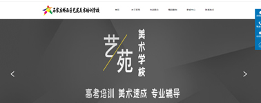 石家庄艺苑美术培训学校