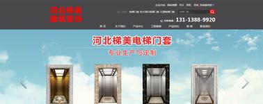 梯美建筑装饰工程有限公司