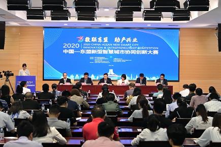 中国—东盟新型智慧城市协同创新大赛新闻发布会