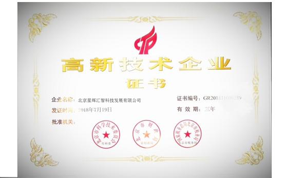 """热烈祝贺星辉汇智公司荣获""""高新技术企业"""" 殊..."""