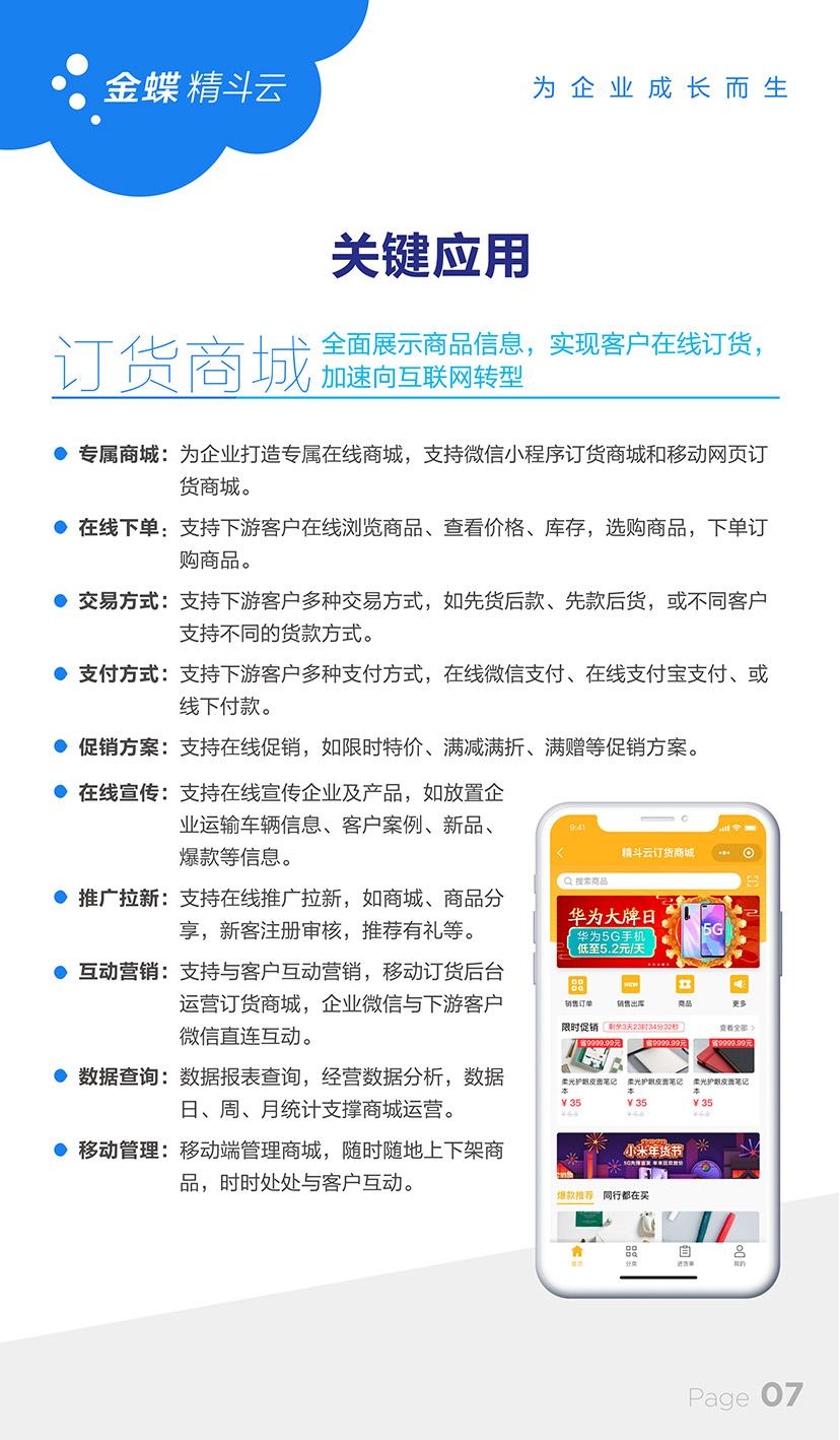 电子宣传版-08_20200526_155231891
