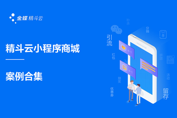 金蝶精斗云小程序商城案例(合集)