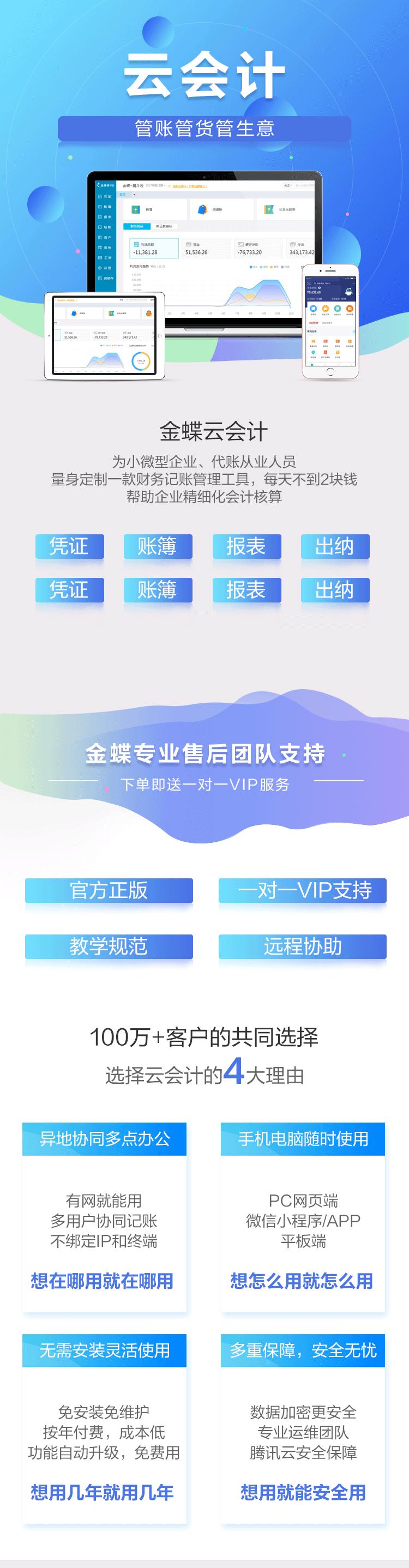 云会计_01