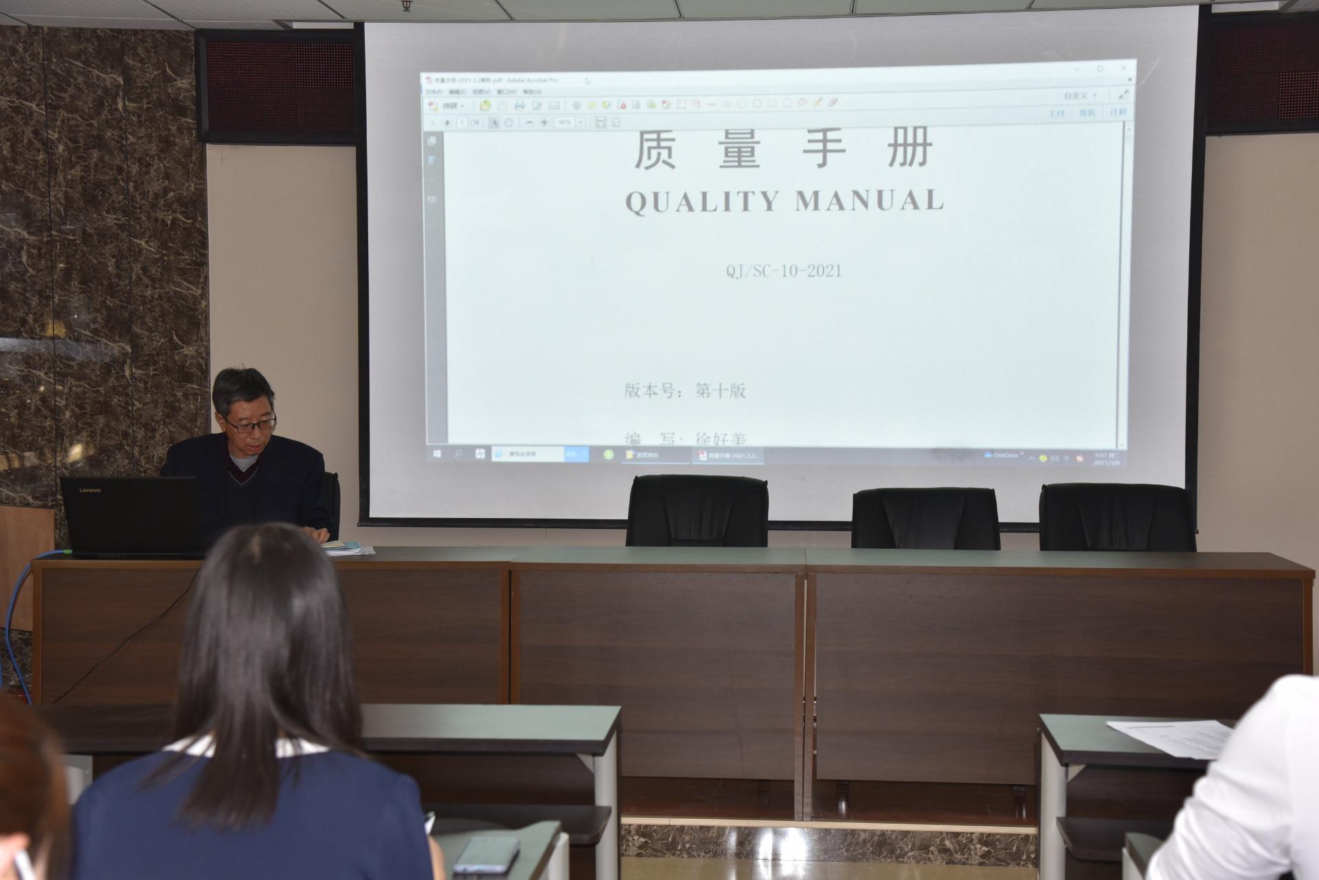 山东省公路桥梁检测中心有限公司开展管理体系文件宣贯培训