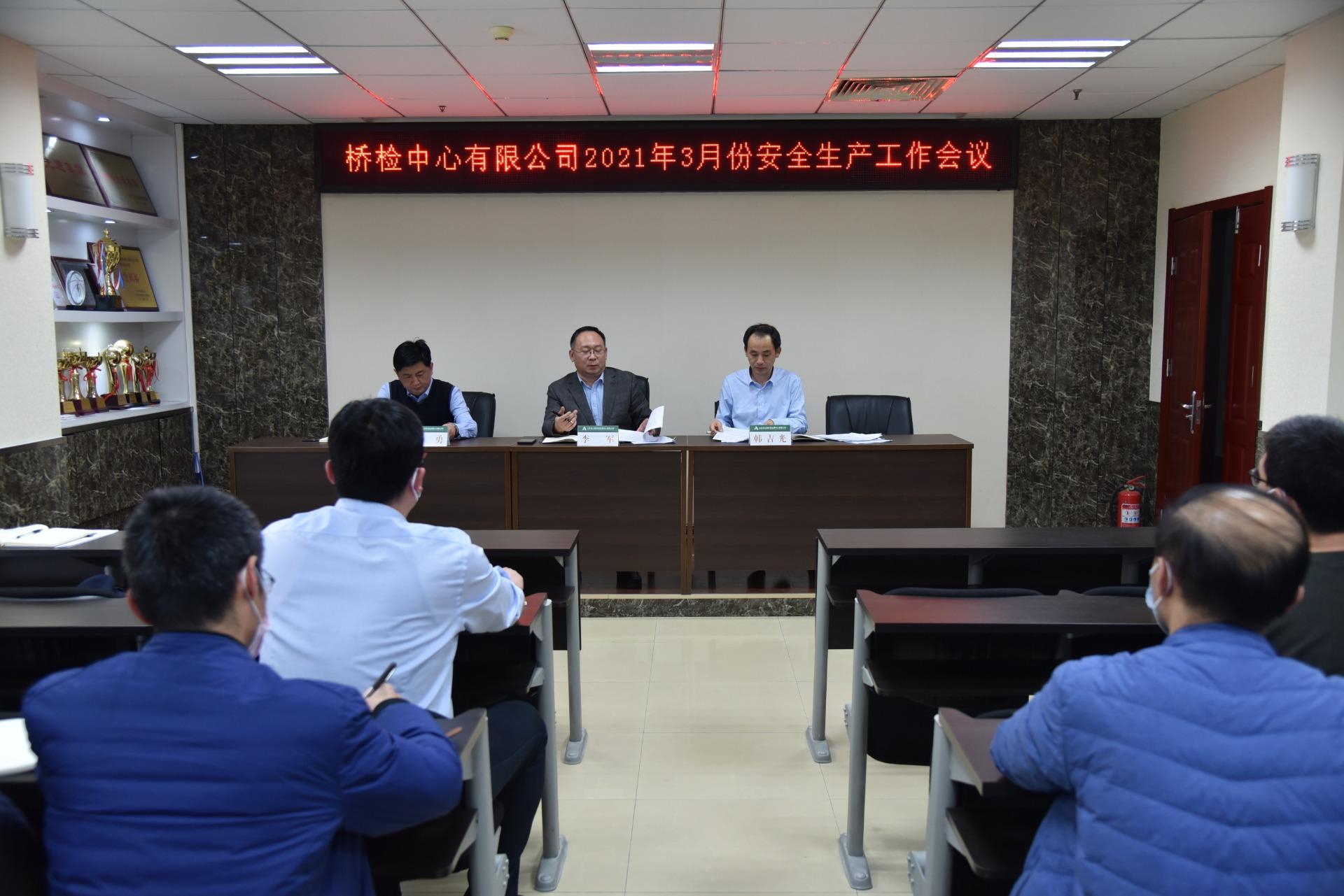 山东省公路桥梁检测中心有限公司召开3月份安全生产工作会议