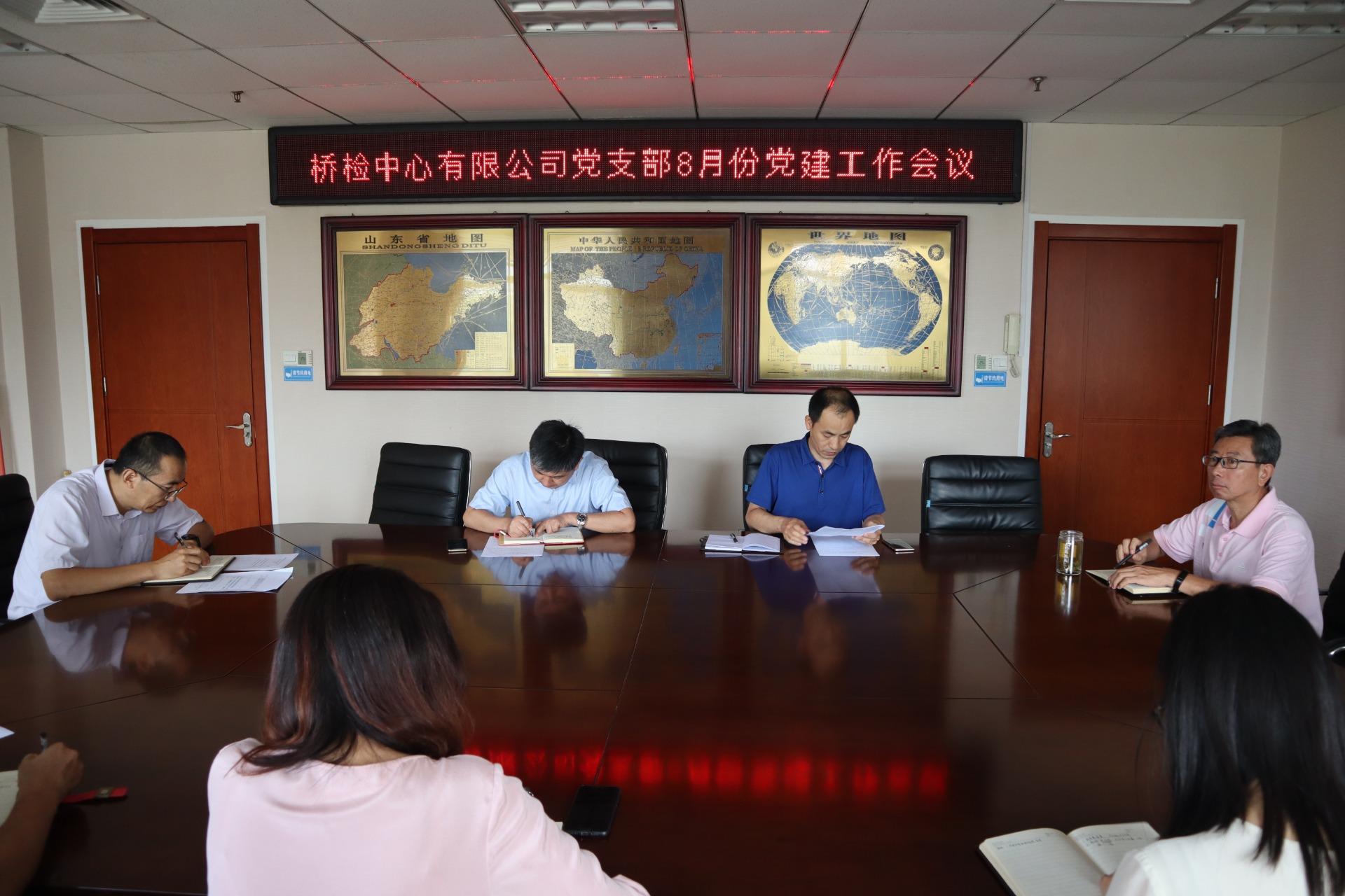 山东省公路桥梁vwin德嬴手机客户端中心有限公司开展八月份主题党日活动