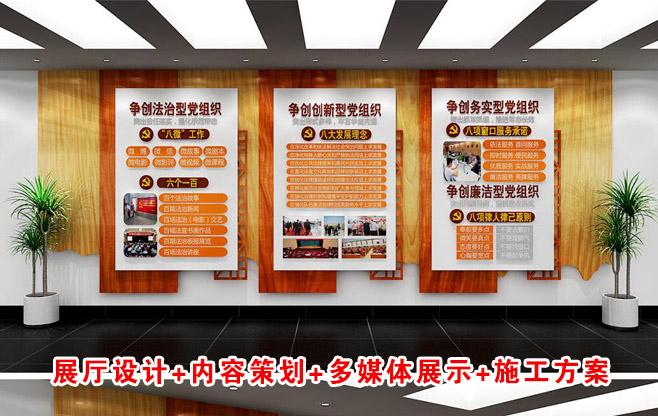 企業黨建文化活動展廳