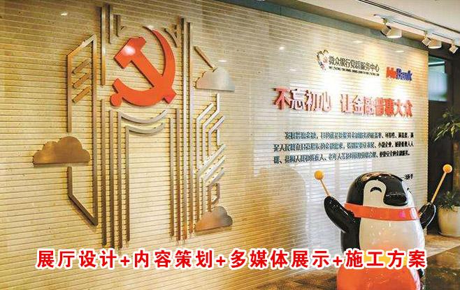 基层党建文化活动室