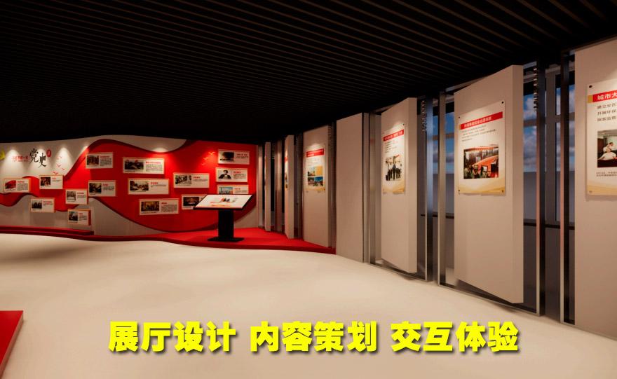 集团党建展厅