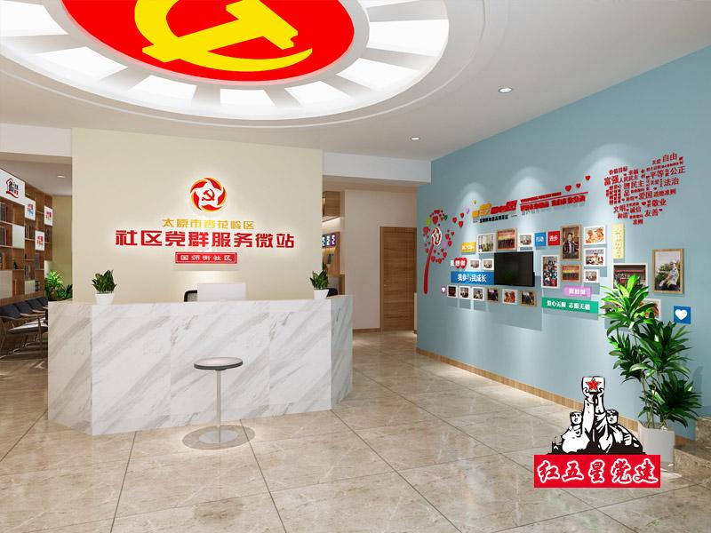 太原杏花岭区党群微站装修设计案例——红五星党建