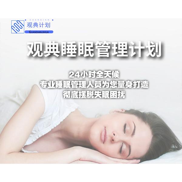 舒壓睡眠美貼(睡眠貼、利眠貼)2盒裝(5貼/盒)