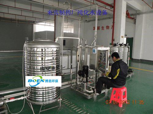 來賓制藥廠純化水設備