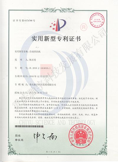 专利1-自动排队机