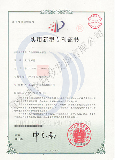 专利3-自助排队服务系统