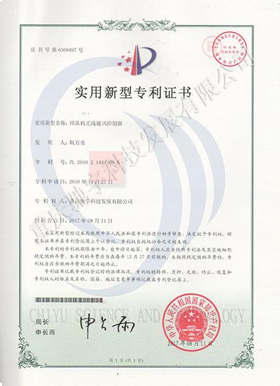 专利4-通讯控制器