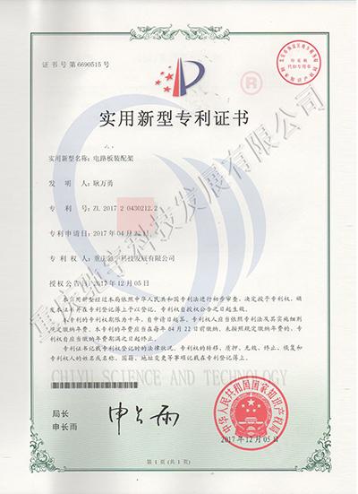专利5-电路板装配架