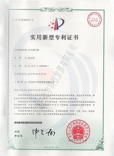 专利7-叫号操作器