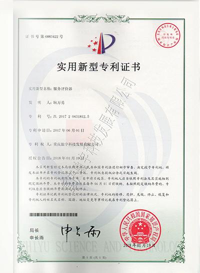 专利8-服务评价器