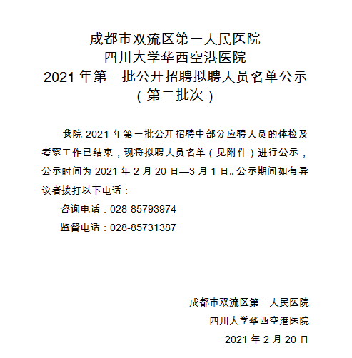 微信图片_20210220082714