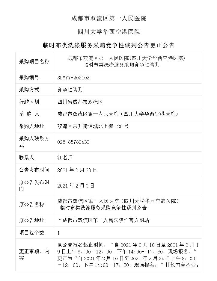微信截图_20210220145634