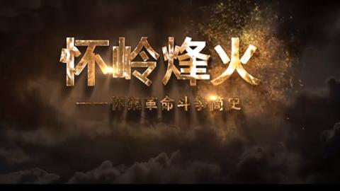热烈庆祝《怀岭烽火》一部怀集浩气冲天的革命斗争史顺利交片!