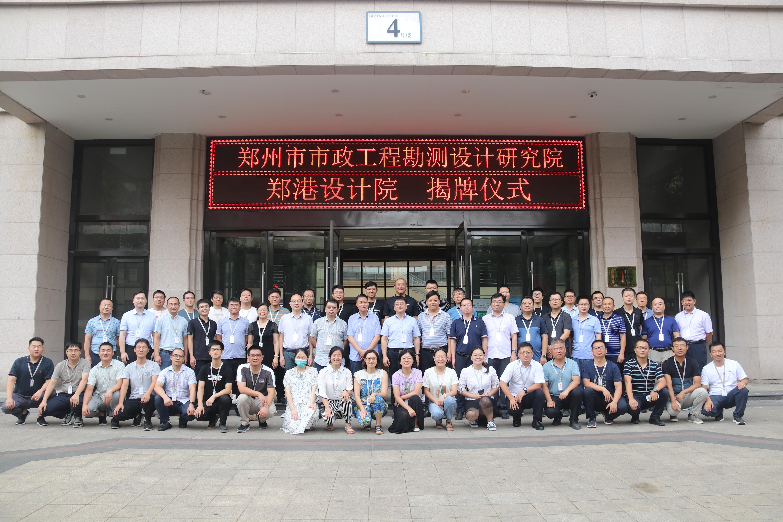 2020年8月19日,郑港设计院揭牌,至今办公总面积13100平方