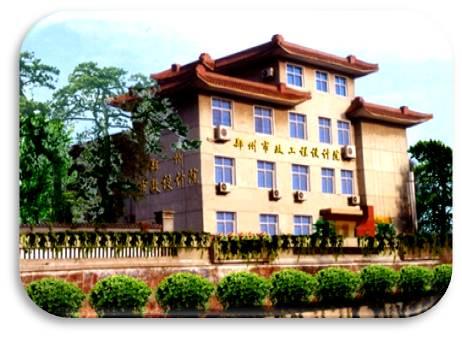 郑州市市政工程勘测设计研究院前身郑州市城市建设科研所,1982年4月21日成立于友爱路1号,办公面积300平方